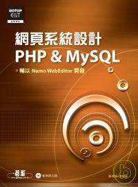 網頁系統設計PHP & MYSQL