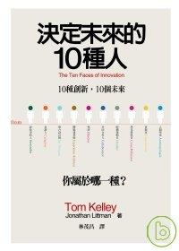 決定未來的10種人 :  10種創新,10個未來 /