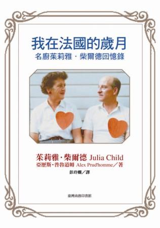 我在法國的歲月:名廚茱莉雅.柴爾德回憶錄
