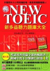 NEW TOEIC新多益聽力題庫大全 /