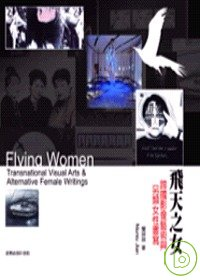 飛天之女 : 跨國影像藝術與另類女性書寫 = Flying women : transnational visual arts & alternative female writings