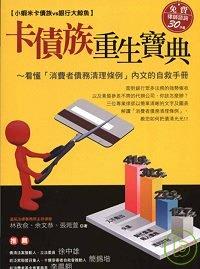卡債族重生寶典 :  看懂「消費者債務清理條例」內文的自救手冊 /