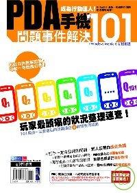 PDA手機問題事件解決101