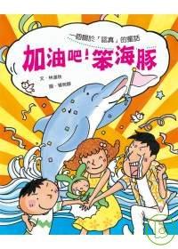 加油吧!笨海豚 :  一個關於「認真」的童話 /