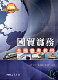 國貿實務全國會考教材