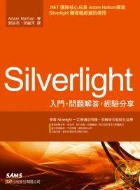 Silverlight入門.問題解答.經驗分享
