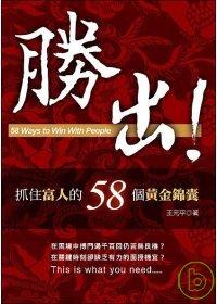 勝出! =  58 ways to win with people : 抓住富人的58個黃金錦囊 /