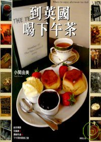 到英國喝下午茶 =  Where to enjoy afternoon tea trail /