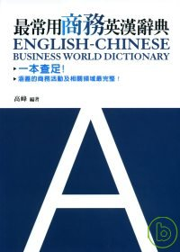 最常用商務英漢辭典 =  English-Chinese business world dictionary /