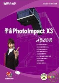 學會PhotoImpact X3 e點就通 /