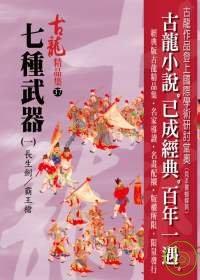 七種武器,孔雀翎/碧玉刀