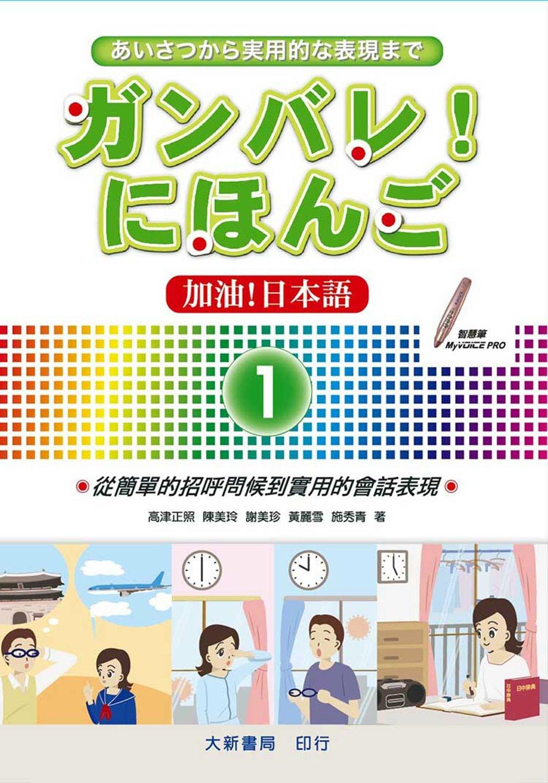 加油!日本語