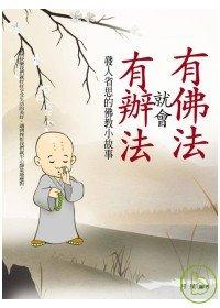有佛法就會有辦法 :  發人省思的佛教小故事 /