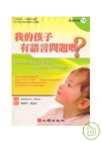 我的孩子有語言問題嗎?