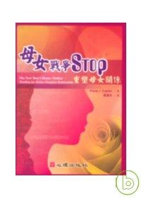 母女戰爭STOP:重塑母女關係