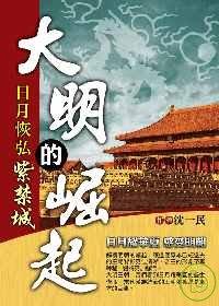 大明的崛起 :  日月恢弘紫禁城 /
