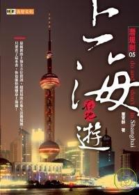 上海在地遊 /