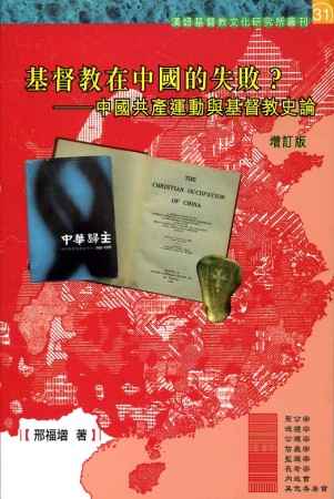 基督教在中國的失敗? =  Christianity