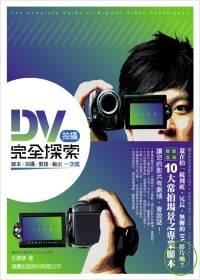DV拍攝完全探索 :  腳本.拍攝.剪接.輸出一次成 /