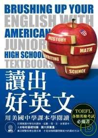 讀出好英文 :  用美國中學課本學閱讀 /