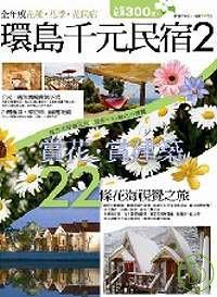 環島千元民宿2 : 賞花˙賞建築22條花海視覺之旅