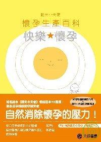 晴天小天使懷孕生產百科 :  快樂懷孕 /