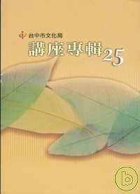 台中市文化局講座專輯25