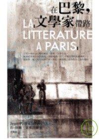 在巴黎,文學家帶路 =  LA