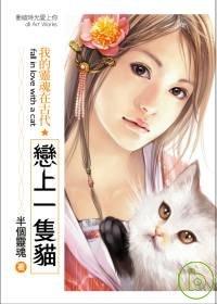 我的靈魂在古代&戀上一隻貓