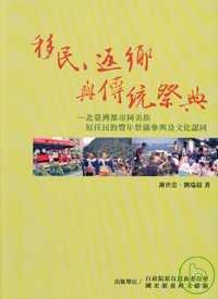 移民,返鄉與傳統祭典 : 北臺灣都市阿美族的豐年祭儀參與及文化認同