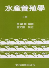 水產養殖學(上)