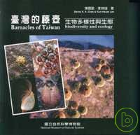 臺灣的藤壺:生物多樣性與生態:biodiversity and ecology:biodiversity and ecology