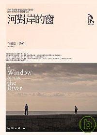 河對岸的窗 /