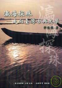 瀛海探珠 :  走向臺灣古典文學 /
