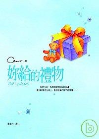 妳給的禮物 /