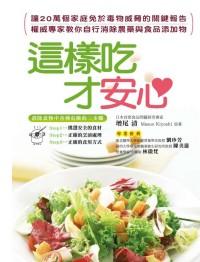 這樣吃才安心:自行消除農藥與食品添加物的方法