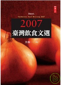 2007臺灣飲食文選 =  Best Taiwanese food writing 2007 /
