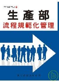 生產部流程規範化管理 /
