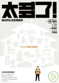太多了!:減法的生活空間美學