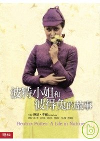 波特小姐和彼得兔的故事 =  Beatrix Potter: a life in nature /