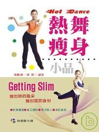 熱舞瘦身小品 =  Hot dance getting slim /