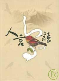 人言鳥語繪本
