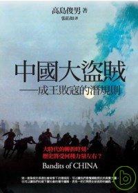 中國大盜賊:成王敗寇的潛規則