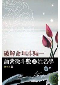 破解命理詐騙─論紫微斗數與姓名...