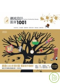 潮流設計圖庫1001 = Fashion collection books