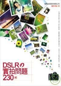 DSLRの實拍問題230解