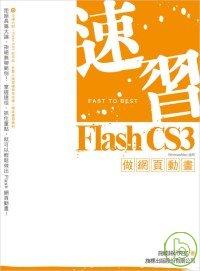 速習 Flash CS3 做網...