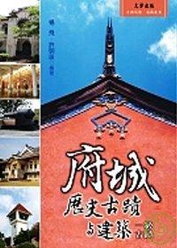 府城歷史古蹟與建築:一級古蹟
