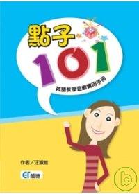 點子101:英語教學遊戲實用手冊