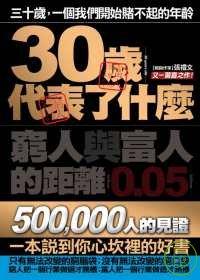 30歲代表了什麼:窮人與富人的距離0.05mm:三十歲,一個我們開始賭不起的年齡